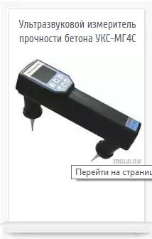 Купить УКСМГ4С по цене производителя, обзор
